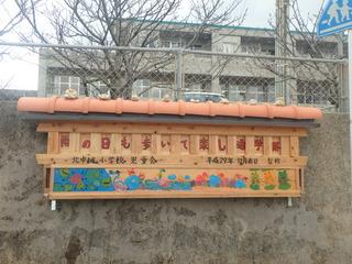 小学校看板完成1・11.JPG
