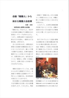 建築士会中部支部紫微鸞駕原稿1 (1)_R.JPG