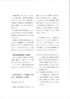 建築士会中部支部紫微鸞駕原稿1 (2)_R.JPG