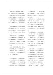 建築士会中部支部紫微鸞駕原稿1 (3)_R.JPG