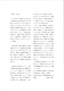 建築士会中部支部紫微鸞駕原稿1 (4)_R.JPG
