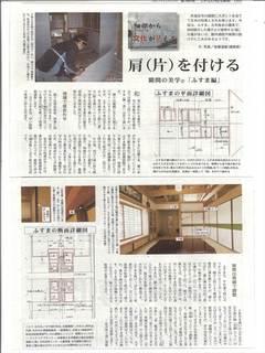 新聞記事1117.JPG