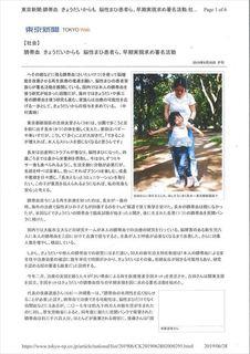 東京新聞社会面20190628183202_00001 (1)_R_R.JPG