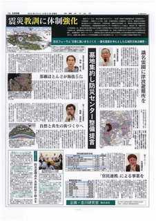 沖縄タイムス記事R.jpg