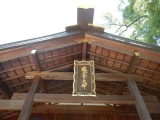 猿田彦神社 (3).JPG