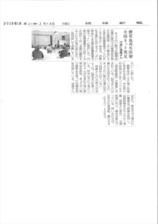 琉球新報2月14日付け熊本講演_R.JPG