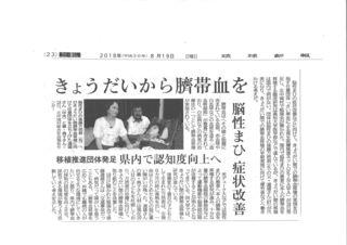 琉球新報記事.jpg