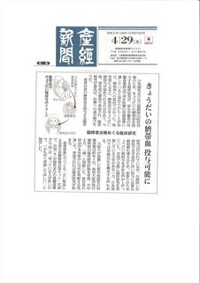 産経新聞_R.JPG