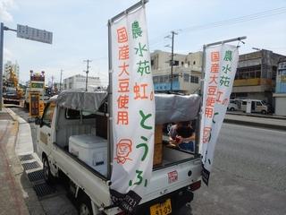 町の豆腐屋さん (2).JPG