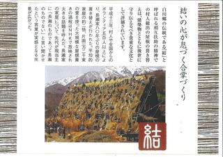白川郷資料 (2).jpg