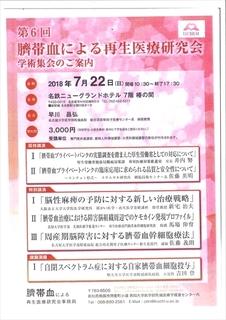 研究会案内_R.JPG