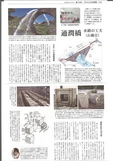 第28話通潤橋1最終原稿と記事_R.JPG