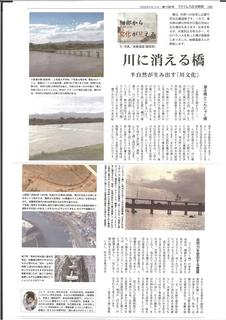 第31話「川に消える橋」_R.JPG