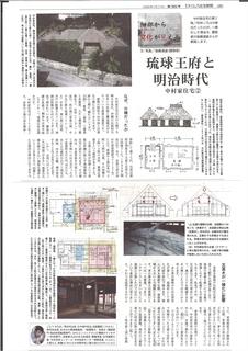 第34話中村家住宅「琉球王府と明治」_R1200.JPG
