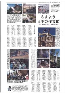 第36回さまよう日本文化_R.jpg