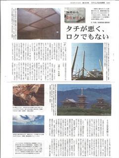 第4話新聞記事0119_R.JPG