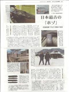 第7話新聞原稿地色白のリサイズ.JPG