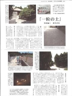 第6話渡名喜掲載コピー_R.JPG