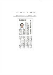 記者の目(當山町長)_R.JPG