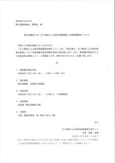 記者会見について_R.JPG