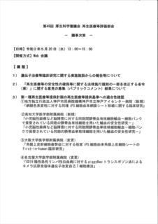 評価部会5月名簿と議事録 (1)_R.JPG