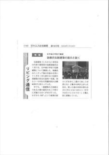 課外授業タイムス住宅新聞記事0119_R.JPG