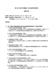議題 (2)_R.JPG