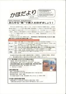 豚コレラパンフ 1_R.JPG