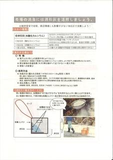豚コレラパンフ 2_R.JPG