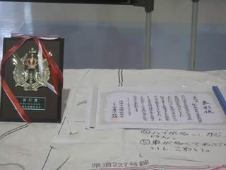 通学路表彰_R.JPG
