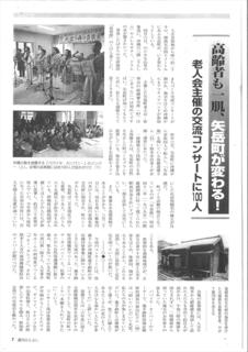 週刊人吉記事 (2)_R.JPG