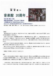 音楽館20年目メーッセージR.jpg