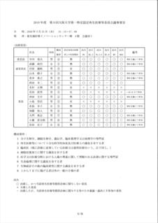 1、2019年度第9回大阪大学第一特定認定再生医療等委員会議事録(3月25日開催)1_R.JPG