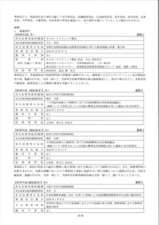 2、2019年度第9回大阪大学第一特定認定再生医療等委員会議事録(3月25日開催) 2_R.JPG