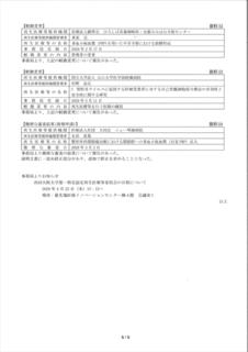 5、2019年度第9回大阪大学第一特定認定再生医療等委員会議事録(3月25日開催) 5_R.JPG