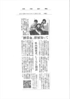 LINE記事 (1)_R.JPG